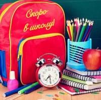 Единовременное пособие на подготовку школьников к учебному году