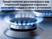 О дополнительных мерах социальной поддержки отдельных категорий граждан в связи с установкой внутридомового газового оборудования