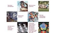 Всероссийский Форум «Моя семья в легендарной летописи Отечества»